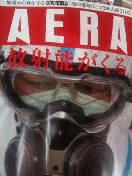 aera11032001.jpg