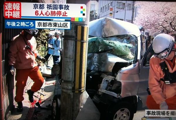 京都祇園四条通りの通り魔自動車事故現場画像