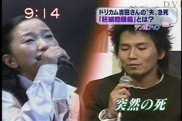 吉田美和 末田健 不倫 急死