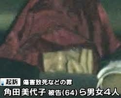 角田美代子 すみだみよこ